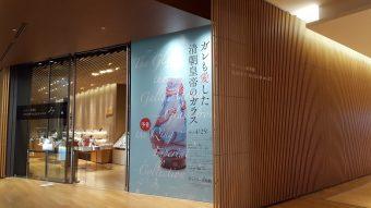 はかないガラスのイメージを覆す色や質感。展覧会「ガレも愛した-清朝皇帝のガラス」