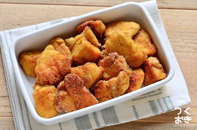 スパイシーな「鶏むね肉のから揚げカレー味」のレシピ