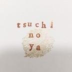 tsuchinoyaのブランドロゴ