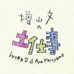 増山文の土仕事のロゴ