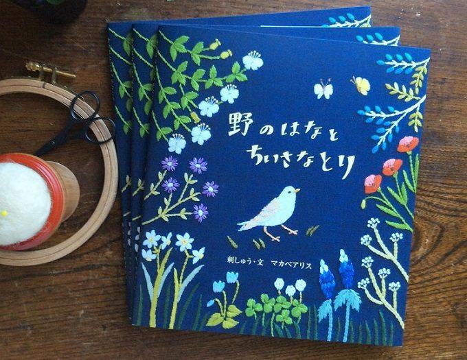 マカベアリスの刺繍絵本