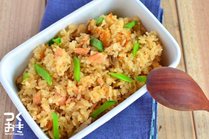 作り置きレシピ,「鮭とキノコの炊き込みご飯」のレシピ
