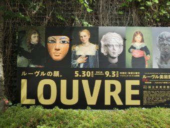 肖像で権力はいかに描く?「ルーヴル美術館展 肖像芸術ー人は人をどう表現してきたか」