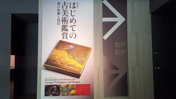 「はじめての古美術鑑賞 ー漆の装飾と技法ー」入口