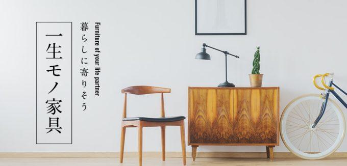 暮らしに寄り添う一生モノ家具