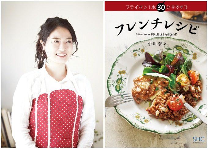 フランス料理家・小川奈々さんのレシピ本