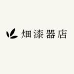畑漆器店のブランドロゴ