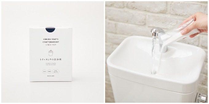 木村石鹸のトイレタンク用洗剤