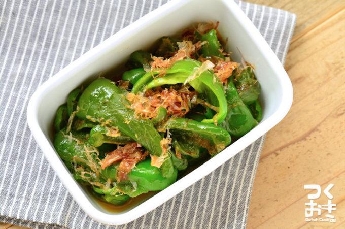 ピーマンの常備菜レシピ1