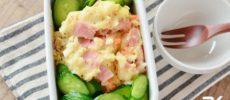 じゃがいもと冷蔵庫の野菜をフル活用。ポテトサラダの常備菜&アレンジレシピ