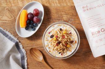 ご飯に、おやつに、毎日食べたい。国産米でできたグルテンフリーの「ライスグラノーラ」