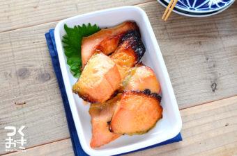 調味料に漬けて焼くだけ。冷蔵庫で5日間も保存可能な鮭のお役立ちレシピ<3選>