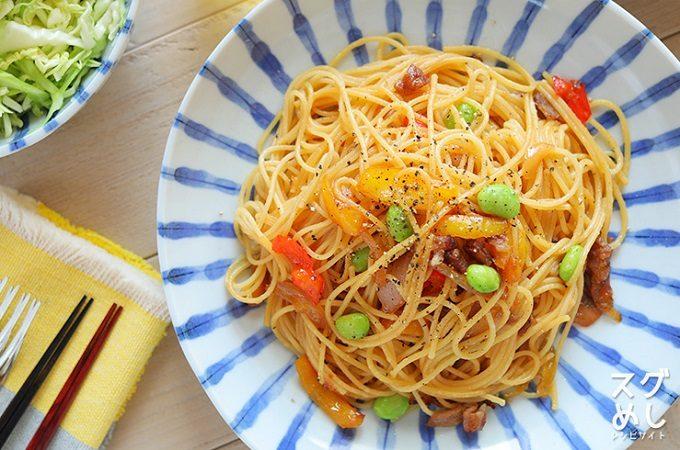 「彩り野菜の和風ポン酢パスタ」のレシピ