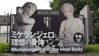 数奇な運命をたどった2つの彫刻が日本で再会「ミケランジェロと理想の身体」