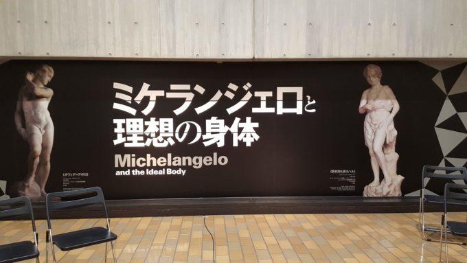 東京のおすすめ展覧会「ミケランジェロと理想の身体」で展示される《若き洗礼者ヨハネ》と《ダヴィデ=アポロ》