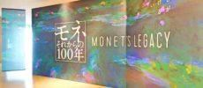 『モネ それからの100年』の展示の様子4