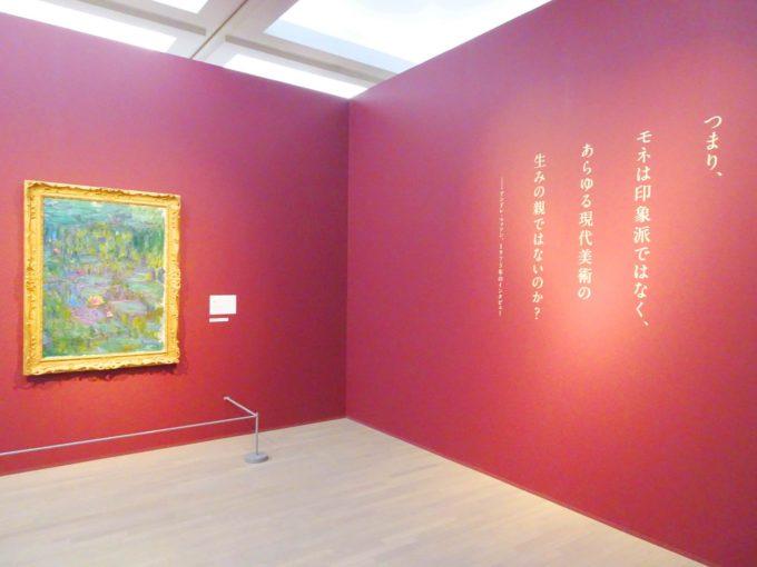 『モネ それからの100年』の展示の様子3
