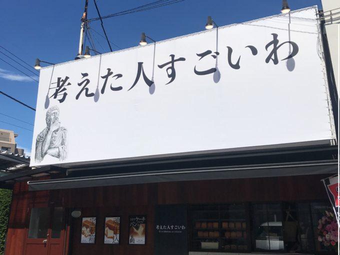清瀬の食パン専門店「考えた人すごいわ」の看板
