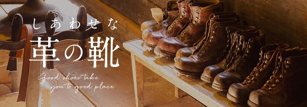 しあわせな革の靴