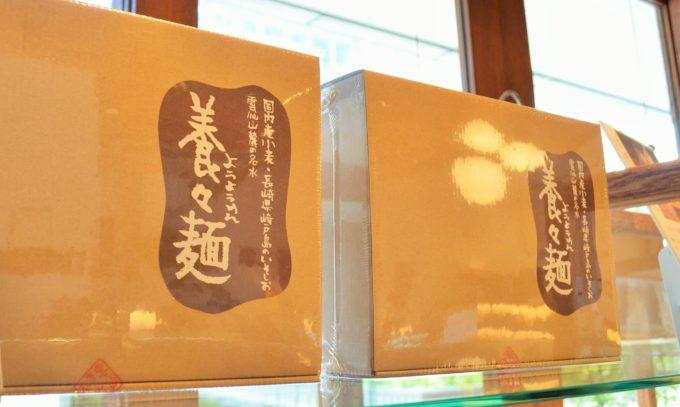 ギフト用の雲仙きのこ本舗「養々麺」