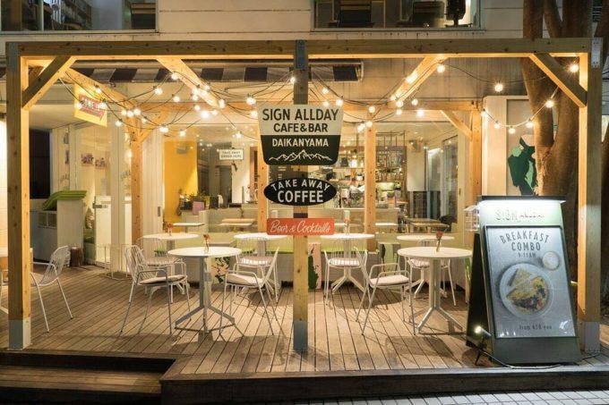 代官山駅から徒歩0分のおすすめカフェ「SIGN ALLDAY(サイン オールデイ)」