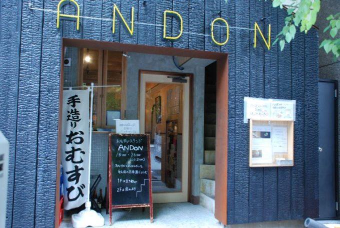 日本橋本町のおむすびをメインとした食と情報の発信基地andonの店舗写真
