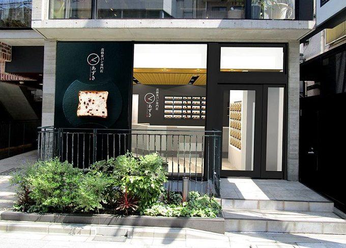 二子玉川の「高級食パン専門店 あずき」の店舗写真
