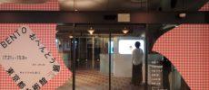 東京都美術館にて開催中の『BENTO おべんとう展ー食べる・集う・つながるデザイン』