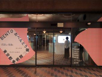 日本独自の文化に迫る。『BENTOおべんとう展ー食べる・集う・つながるデザイン』