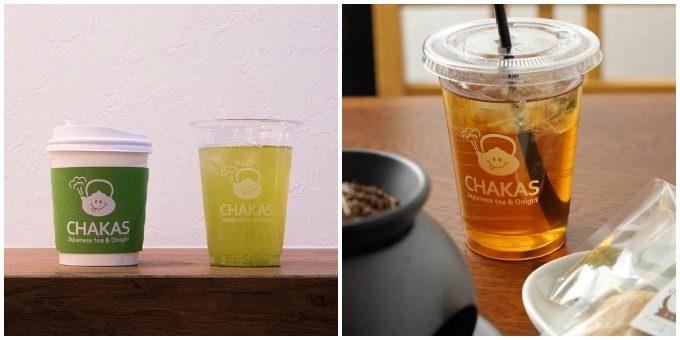 お茶とおにぎり専門カフェ「CHAKAS(チャカス)」の定番のお茶
