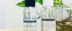 菌を元から退治する、ioria <イオリア>の安全な除菌・消臭スプレー