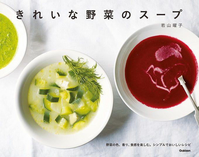 スープのおすすめレシピ本『きれいな野菜のスープ』