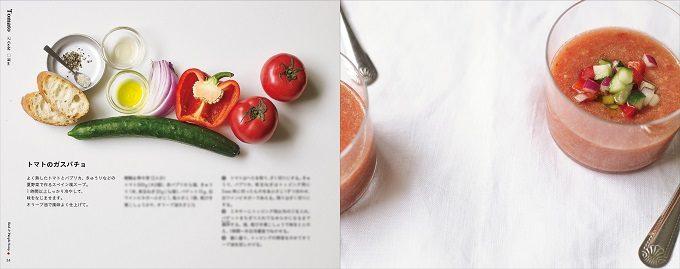 スープのおすすめレシピ本『きれいな野菜のスープ』トマトのガスパチョのページ