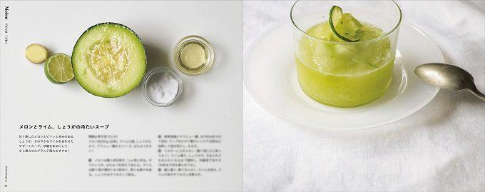 スープのおすすめレシピ本『きれいな野菜のスープ』フルーツを使ったデザートスープのページ