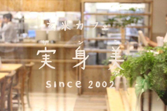 女性に人気、有機無農薬の野菜をたっぷり使った実身美の店舗写真1