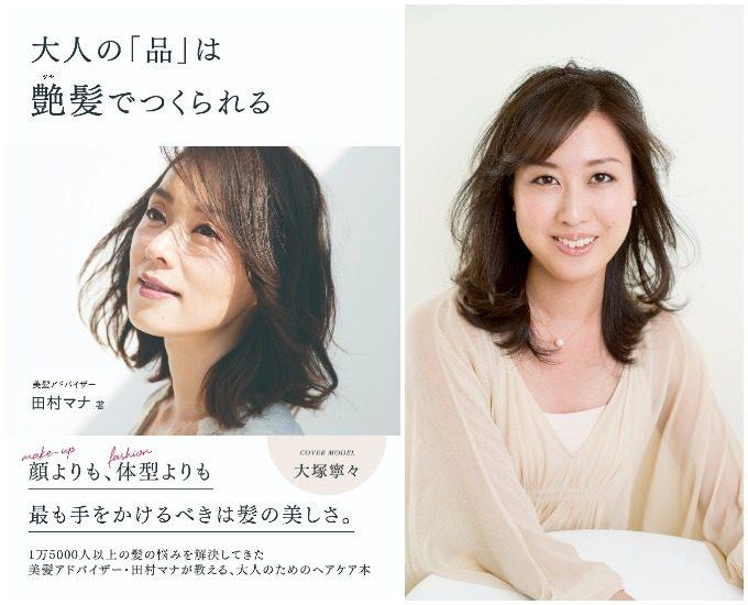 美髪アドバイザー田村マナさんの新刊『 大人の「品」は艶髪でつくられる』
