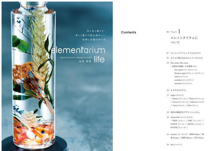 ハーバリウムの進化系、天然石の入った「エレメンタリウム」を楽しむ本1