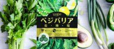 塩分・糖質・脂質の対策やダイエットにおすすめのサプリメント「ベジバリア塩糖脂」1