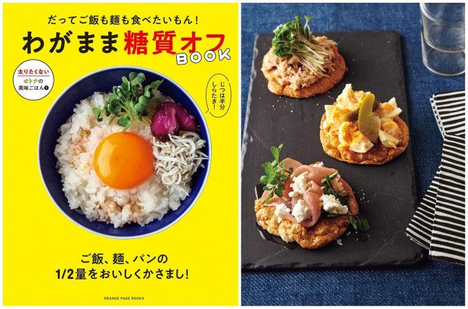 オレンジページが発売『だってご飯も麺も食べたいもん!わがまま糖質オフBOOK』
