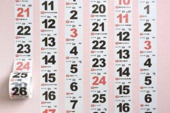 2019年大活躍の予感!マスキングテープになった新しい日めくりカレンダー