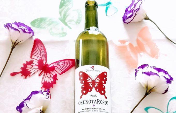 蝶のラベルワインとテーブルの写真