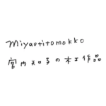 miyautitomokko 宮内知子の木工作品のブランドロゴ