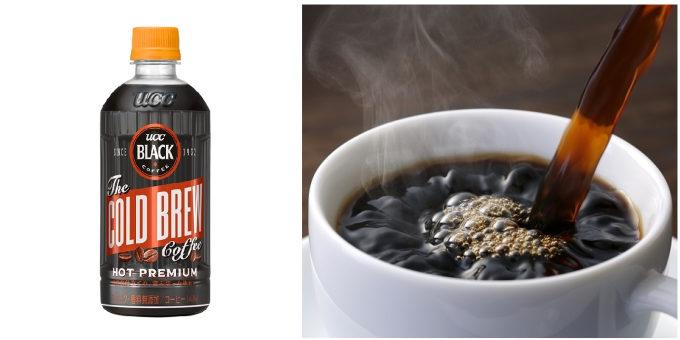 ホットで飲むのもおすすめ、「COLD BREW(コールドブリュコーヒー」5
