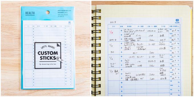 東急ハンズおすすめの手帳が使いやすくなるアイテム、体調管理用付箋