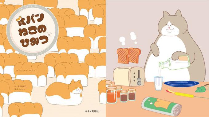 まるっとした癒し系フォルムが愛らしい!韓国発の猫絵本『食パンねこのひみつ』に注目