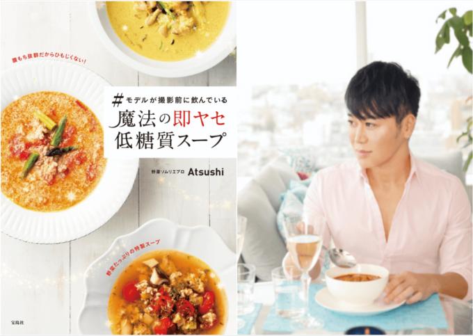 低糖質で高たんぱくのスープが10分で完成。ダイエット中や夜食におすすめのレシピ本が発売
