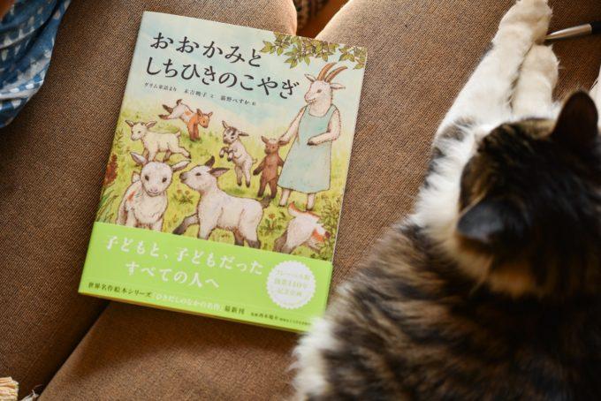 版画家・猫野ぺすかさんの愛猫と絵本