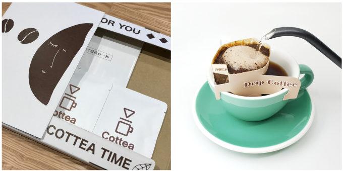 無料でお試しできる。「Cottea(コッティ)」の飲み比べセットのコーヒーをドリップしているところ