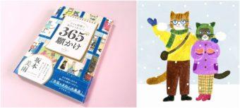 古今東西の願かけが集結。気持ちが前向きになる本『365日の願かけ』
