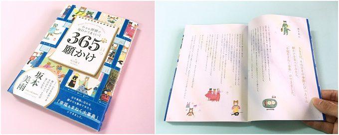 気持ちが前向きになる本『365日の願かけ』と、そのページ